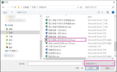 """若要查找 csv 文件,请确保搜索""""所有文件""""。"""