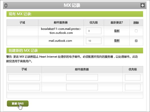 HeartInternet-BP-Configure-2-4