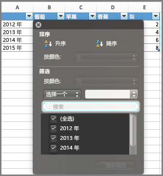 Excel for Mac 的图表筛选器