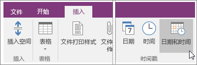 "OneNote 2016 中的""日期和时间""按钮的屏幕截图。"