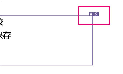 显示一个图标,它展示了某位用户正在使用 PowerPoint 2016 for Windows 中幻灯片部分