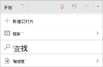 """Office for Android 中""""敏感度""""按钮的屏幕截图"""