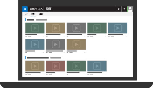 已经上载了一些视频的 Office 365 视频