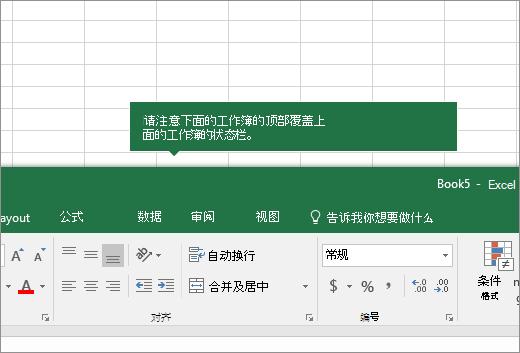 工作表中的最上面部分重叠的另一个工作表的标签