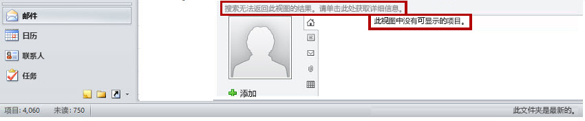 Microsoft Social Connector 功能消息