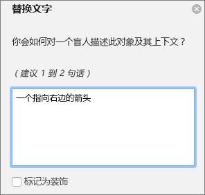"Excel 365 中形状的 ""编写替换文字"" 对话框"