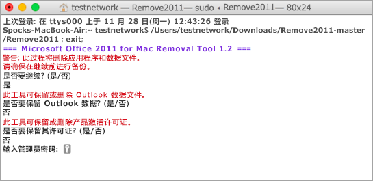 运行 Remove2011 工具(按住 control 并单击打开)。