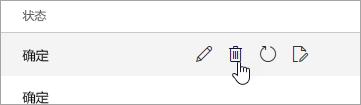 移动设备页面上删除按钮的屏幕截图