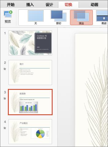 在缩略图窗格中选择要向其添加切换效果的幻灯片