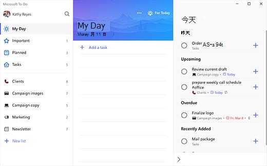 """显示""""我的一天""""的 Windows 10 上的待办事项屏幕截图,其中""""今天的建议""""按""""昨天""""、""""即将开始""""、""""过期""""和""""最近添加""""分组"""