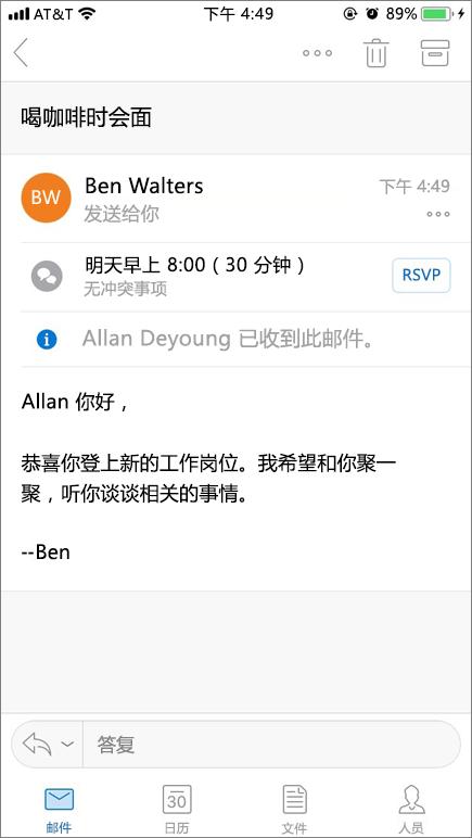 屏幕截图显示与邮件项目移动设备的屏幕。