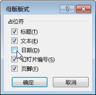 显示或隐藏幻灯片母版占位符