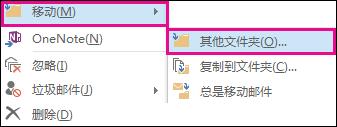 """单击""""移动"""",然后选择""""其他文件夹"""""""