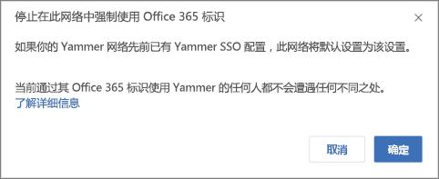 停止在 Yammer 中强制执行 Office 365 身份验证的确认对话框的屏幕截图。 它指出如果 Yammer SSO 先前进行了配置,则会重新启动,并且通过 Office 365 身份验证正常登录到 Yammer 的用户不会受到影响。