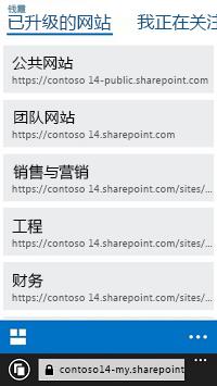 提升在移动设备上的 SharePoint Online 网站