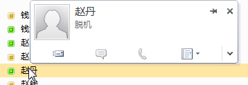 SharePoint Workspace 联系人卡片
