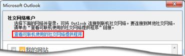 链接到 Outlook Social Connector 提供程序页