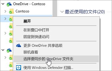 """一个屏幕截图,显示文件资源管理器中的右键单击菜单,且已选择""""选择要同步的 OneDrive 文件夹""""。"""