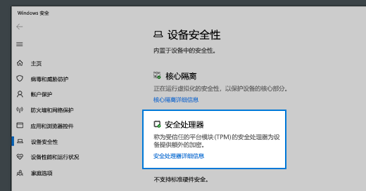 安全处理器详细信息链接