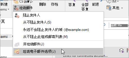 垃圾邮件选项按钮的屏幕截图