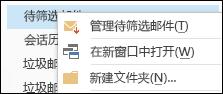 管理待筛选邮件