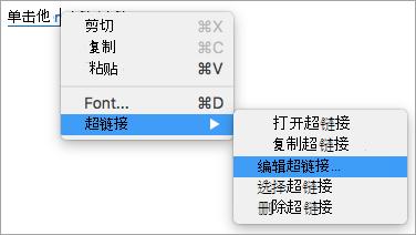 显示超链接菜单上的编辑超链接选项