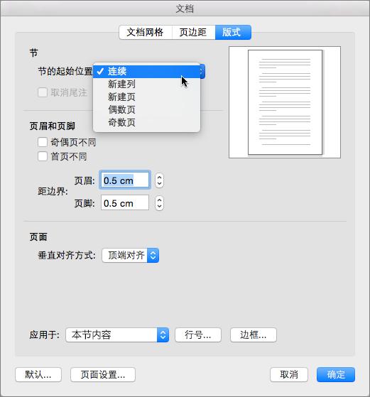 文档对话框包含用于管理节、页眉和页脚的设置