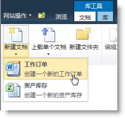内容类型显示在列表或库的新菜单中。