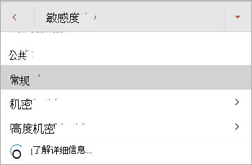 Office for Android 中敏感度标签的屏幕截图