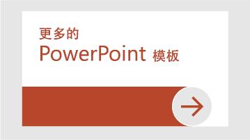 更多的 PowerPoint 模板