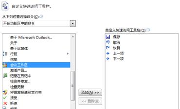 """使用""""其他命令""""对话框自定义快速访问工具栏"""