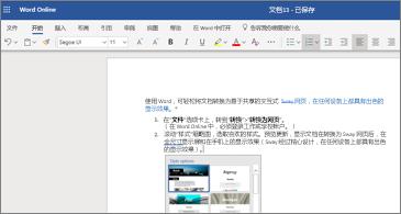Word Online 中包含图像的文档