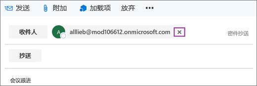 """屏幕截图显示电子邮件的""""收件人""""行,其中有删除收件人电子邮件地址的选项。"""