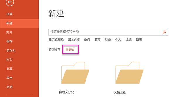 在新建文件页面中,选择自定义以访问您创建的模板。