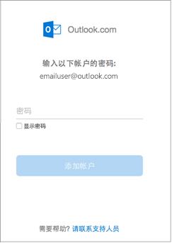 输入 outlook.com 帐户的密码