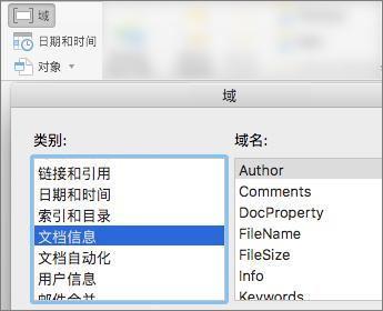 显示按文档信息类别筛选的字段代码的屏幕截图