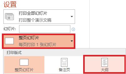 """在""""打印""""窗格中,单击""""整页幻灯片"""",然后从""""打印版式""""列表中选择""""大纲""""。"""