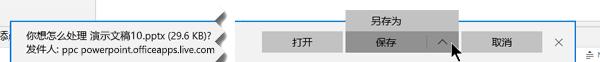 """使用 """"保存"""" 或 """"另存为"""", 然后在计算机上选择要在其中保存文件的文件夹"""