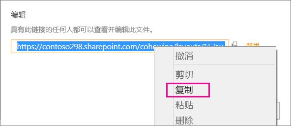 右键单击以复制来宾链接。