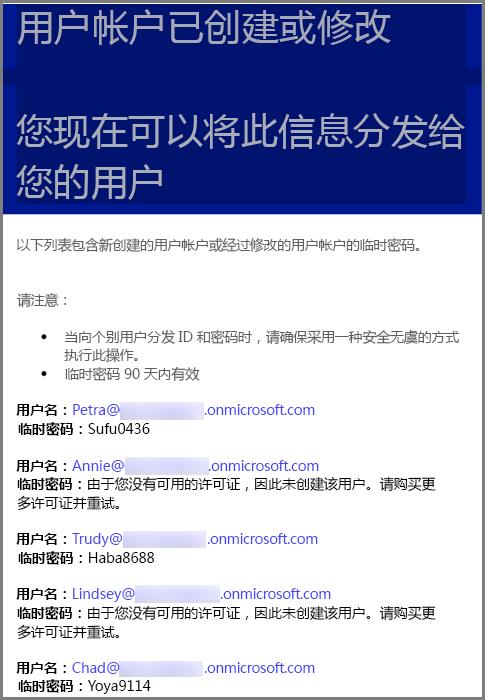 包含用户凭据信息的示例电子邮件