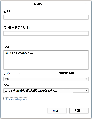 "Outlook 中的""新组""信息页"