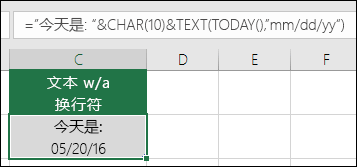 "使用 TEXT 和 CHAR (10) 插入换行符的示例。 =""Today is:""&CHAR(10))&TEXT(TODAY(),""MM/DD/YY"")"