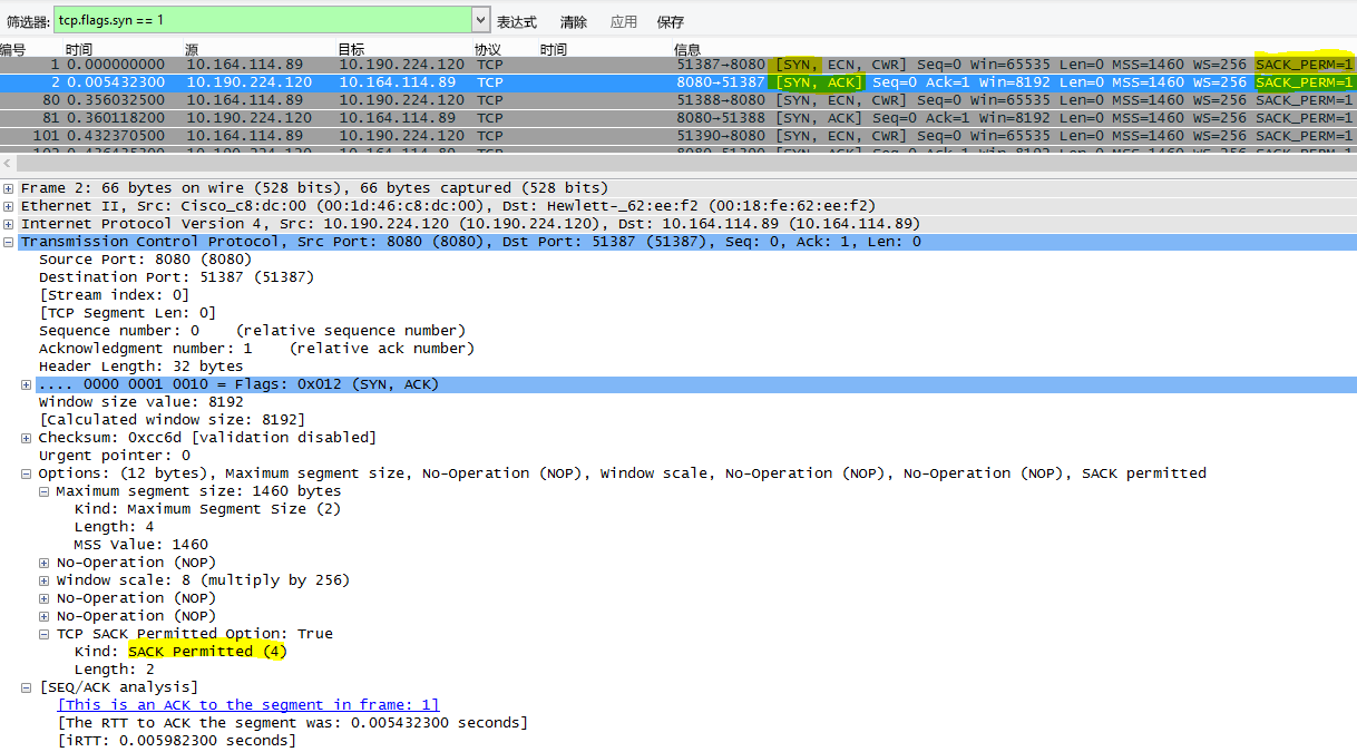 使用筛选器 tcp.flags.syn == 1 获得如同在 Wireshark 中看到的 SACK。
