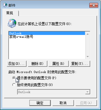 """""""邮件""""对话框上的""""提示要使用的配置文件""""命令"""