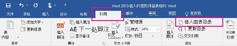 """""""插入图表目录""""命令位于""""引用""""选项卡上。"""