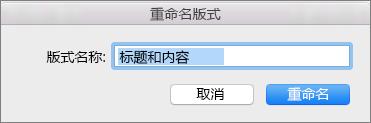"PPT for Mac 中""幻灯片母版""内""重命名版式"""