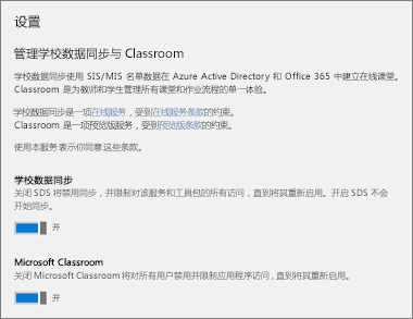 屏幕截图显示学校数据同步中的设置,用于打开或关闭学校数据同步。
