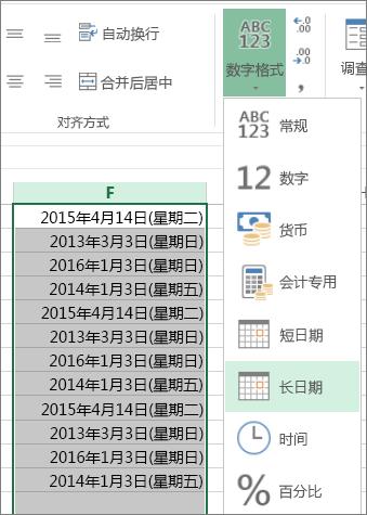 """功能区上用于更改为""""长日期""""格式的按钮"""