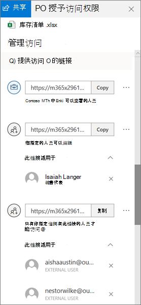 "OneDrive for Business 中 ""管理访问"" 窗格的 ""访问权限"" 部分的链接"