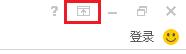 """""""功能区选项""""图标位于右上角。"""